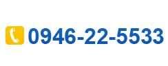 0946-22-5533